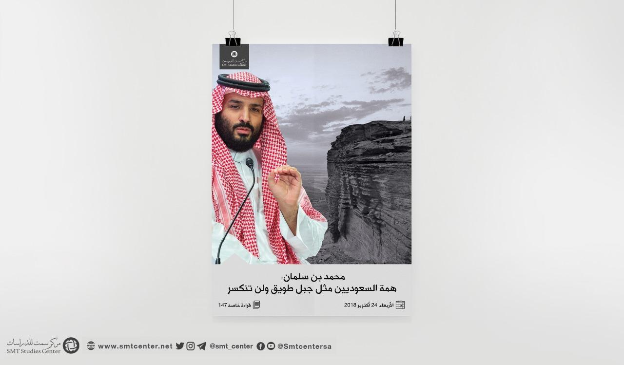 محمد بن سلمان همة السعوديين مثل جبل طويق ولن تنكسر مركز سمت