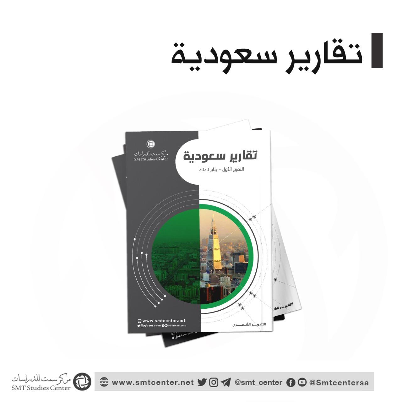 مركز سمت للدراسات » تقارير سعودية | التقرير الأول | يناير 2020